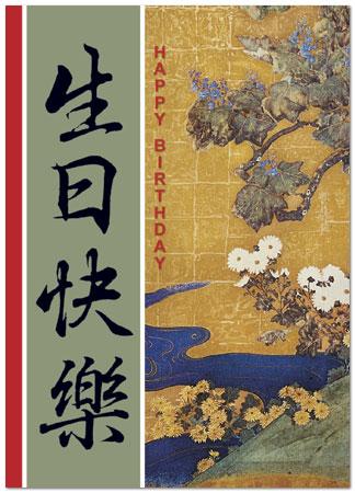 International birthday cards chinese birthday 733r y chinese birthday greeting card 733r y zoom m4hsunfo