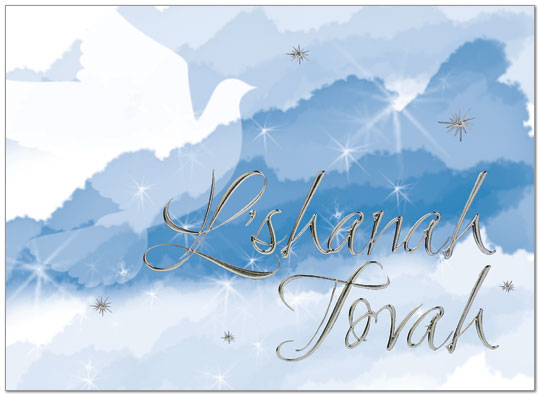 jewish new year holiday card 842u x zoom