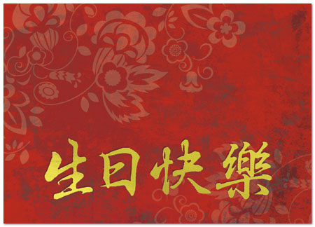 Chinese birthday card business birthday cards posty cards inc chinese birthday card 132r x zoom m4hsunfo