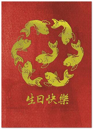 Chinese koi birthday card chinese birthday cards posty cards inc chinese koi birthday card a2050r x zoom m4hsunfo