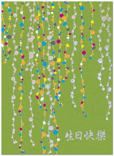 chinese beads birthday card  chinese birthday cards  posty cards, Birthday card