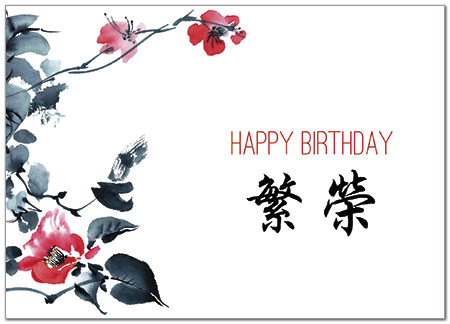 Chinese Painting Birthday Card Chinese Birthday Cards Posty Cards
