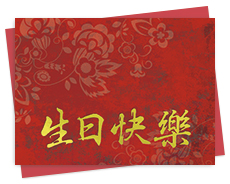 Business Chinese Birthday Cards