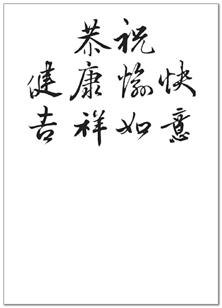 Chinese Birthday Greeting Card 733R-Y