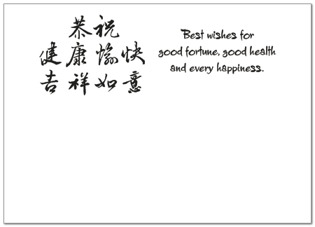 Chinese Birthday Card 132R-X