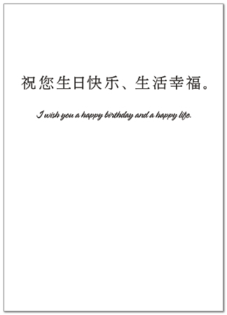 Chinese Orchids Birthday Card 147R-Y