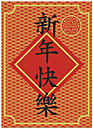 Chinese New Year Card D2223R-Y