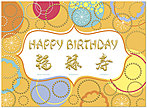 Graphic Chinese Birthday Card A7045U-X