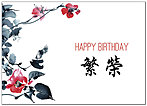 Chinese Painting Birthday Card D8072D-X